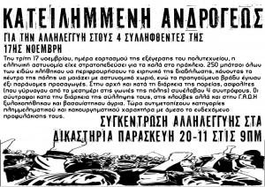 androgeos17-11