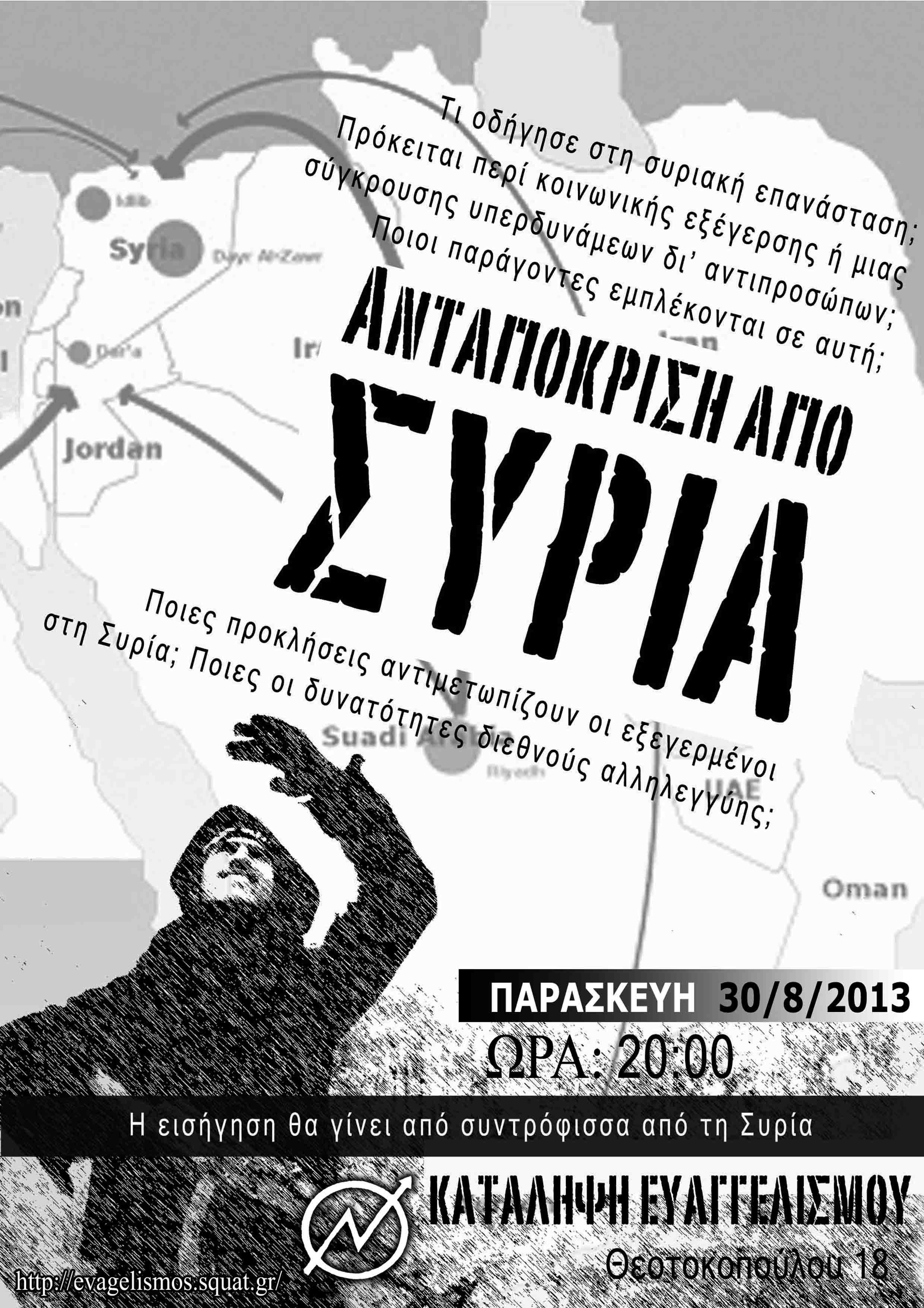 syria-web-poster-30-8