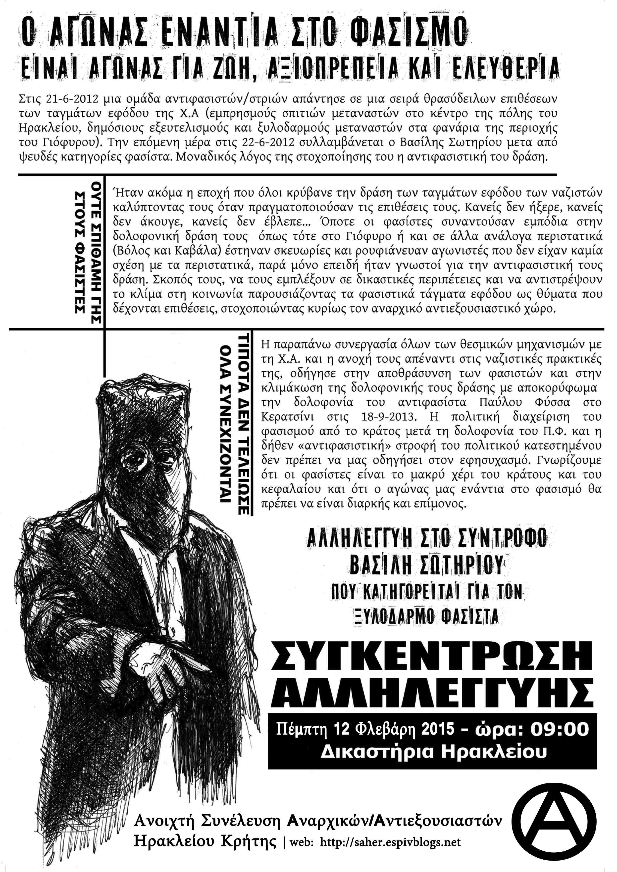 @ntifa-dikh-heraklio-12-2-15-WEB