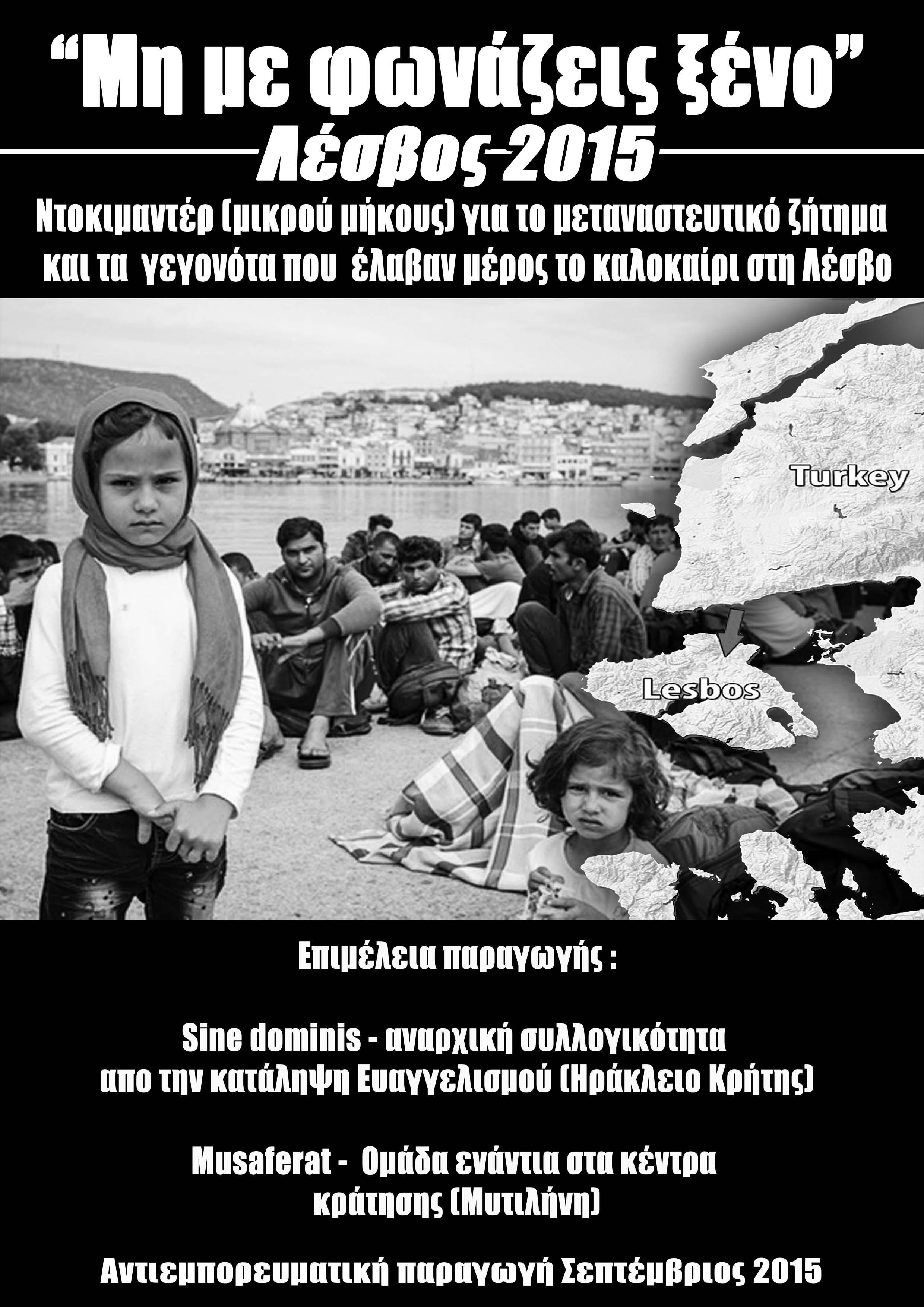 https://evagelismos.squat.gr/files/2015/09/poster-A4.jpg
