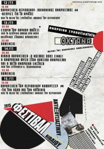 oktana- festival vivliou November 2015