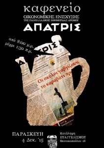 apatris-kafeneio 4-12-2015