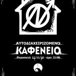 kafeneio11-11-16-afisa-web