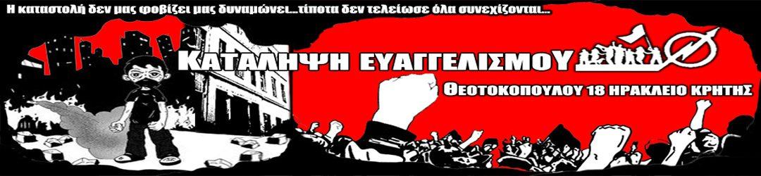 .:: Κατάληψη Ευαγγελισμού Θεοτοκοπούλου 18 Ηράκλειο Κρήτης ::.