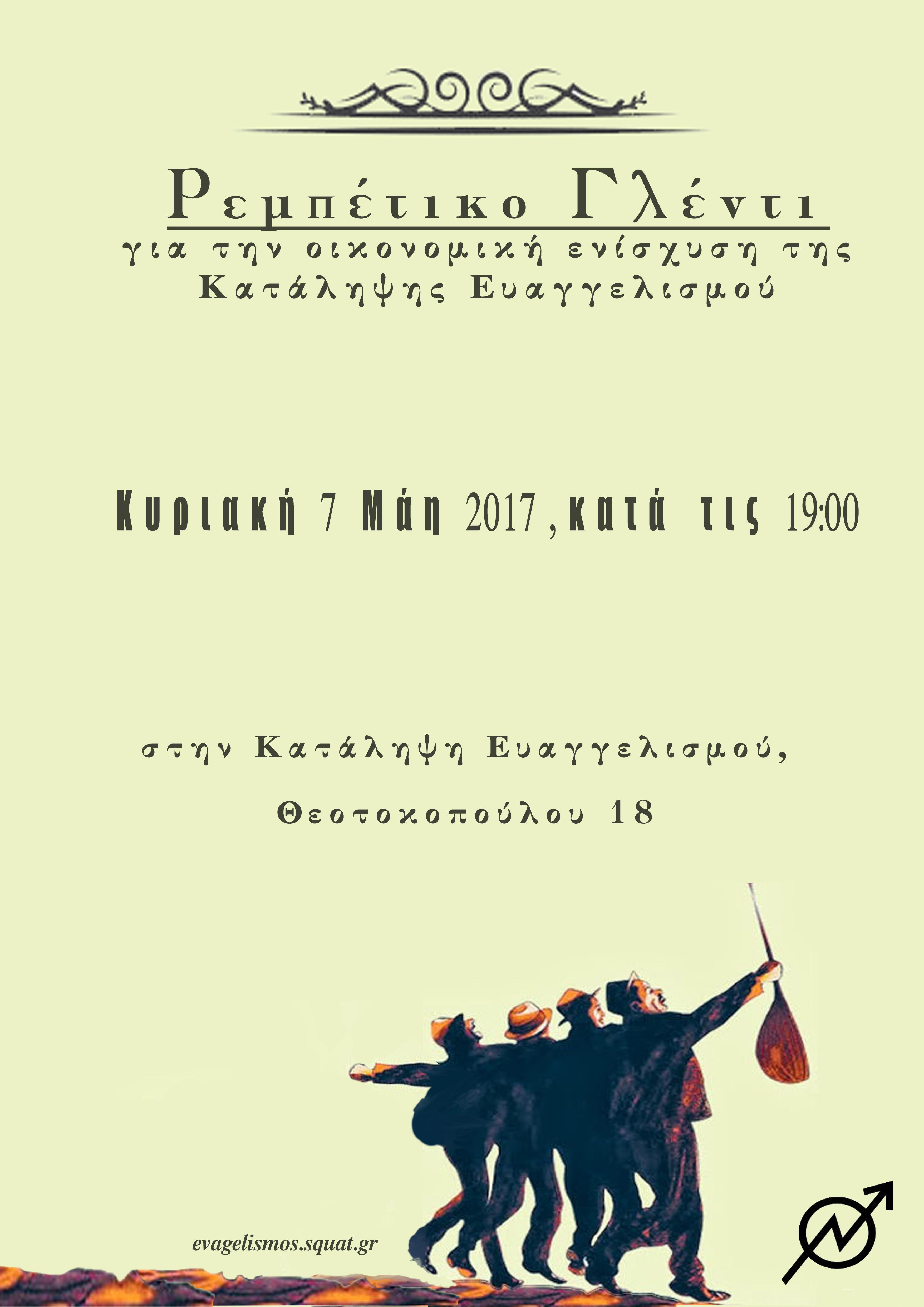 rempetiko glenti-katalipsi evagelismou 7 Mah 2017