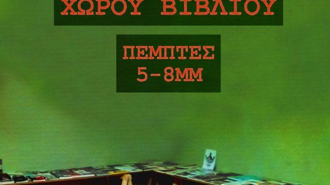 anoigma_biblioy_kitapi-678×381