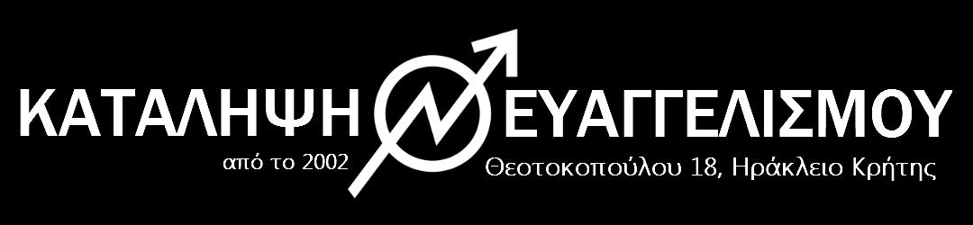 Κατάληψη Ευαγγελισμού - Θεοτοκοπούλου 18, Ηράκλειο Κρήτης