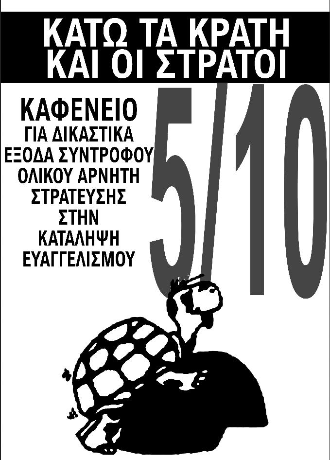kafeneio antimilitary 5-10-18