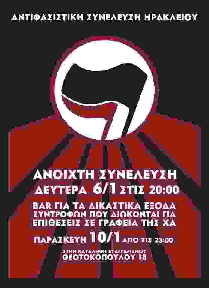 antifa-kafeneio 10-1-20